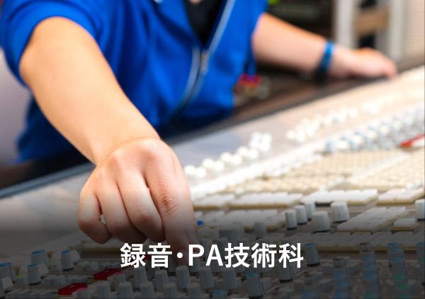 録音・PA技術科