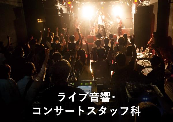 ライブ音響・コンサートスタッフ科