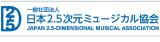 一般社団法人 日本2.5次元ミュージカル協会