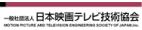 日本映画テレビ技術協会