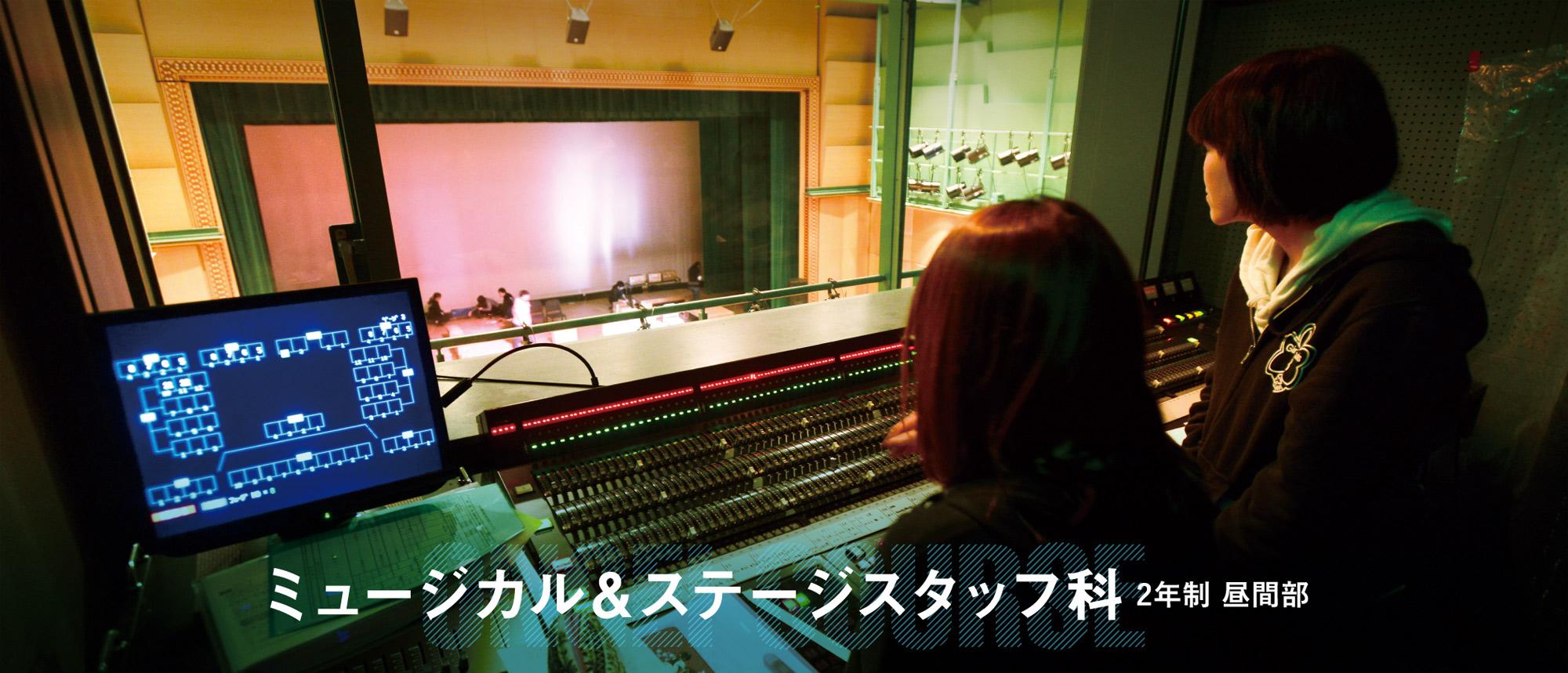 ミュージカル&ステージスタッフ科 2年制 昼間部