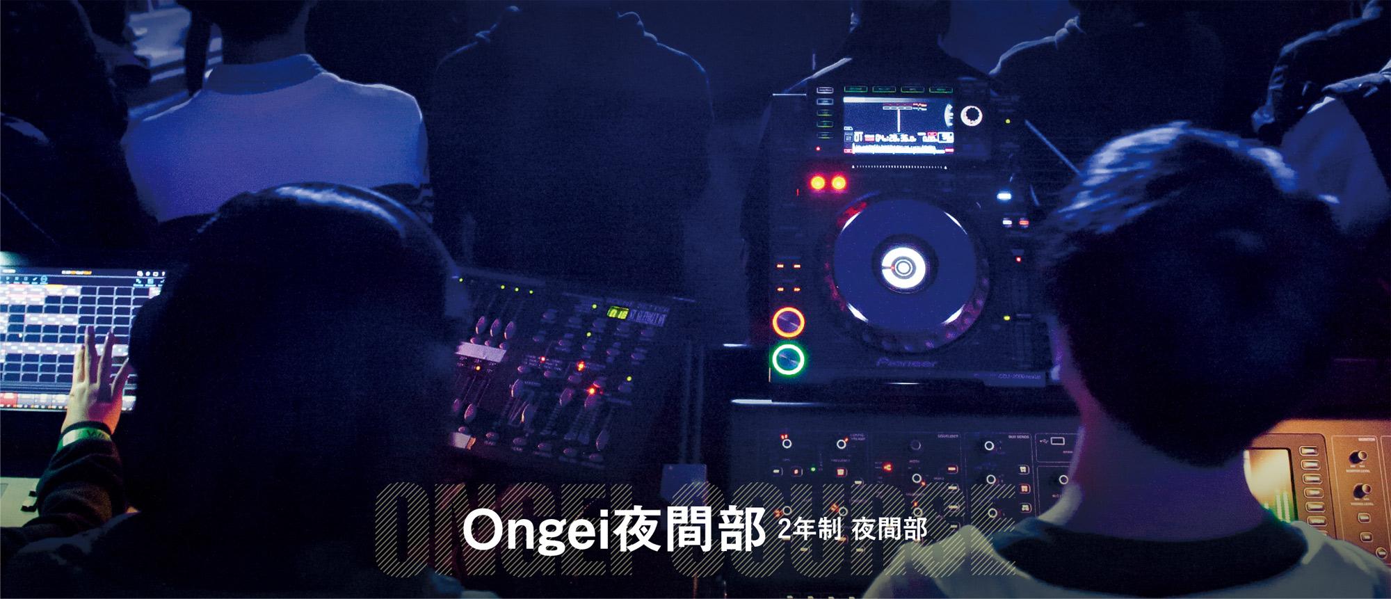 Ongei夜間部 2年制 夜間部